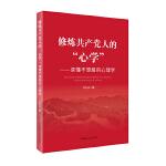 """修炼共产党人的""""心学""""――读懂不想腐的心理学"""