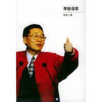 【旧书二手书九成新】正版)格拉斯文集——与乌托邦赛跑(精)【昌】