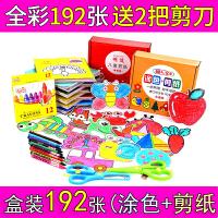3-6儿童可涂色剪纸幼儿园手工剪纸宝宝益智玩具DIY制作材料全彩色