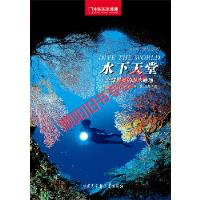 【旧书9成新】中国国家地理美丽的地球系列 水下天堂埃吉迪奥特拉伊尼托,王晨。中国国家地中国大百科全书出版社978750
