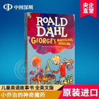 英文原版 小乔治的神奇魔药 George's Marvelous Medicine 罗尔德达尔 Roald Dahl 儿
