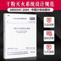 干粉灭火系统设计规范 GB50347-2004