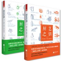 食物与厨艺+厨艺之钥 厨艺之钥(上下)全两册 用科学知识 颠覆你的料理常识 食物与厨艺 烹饪技术 烹