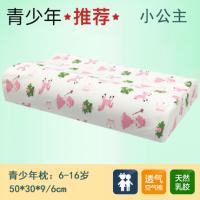 儿童乳胶枕 3-6-16岁枕头 幼儿园学生小孩枕芯 泰国乳胶枕芯