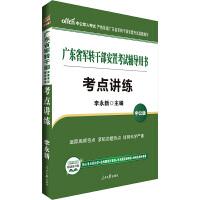 中公广东省军转干部安置考试辅导用书考点讲练