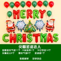 圣诞节装饰品气球套装派对装饰圣诞老人气球卡通铝膜气球
