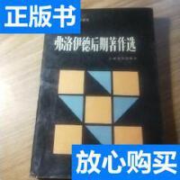 [二手旧书9成新]弗洛伊德后期著作选 /西格蒙德.弗洛伊德 上海译?