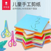 卡乐优儿童剪纸书宝宝手工折纸书幼儿园3-6岁DIY手工制作材料