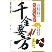 千金药方――白话精解 王竹星 9787530853634