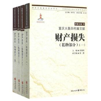 重庆大轰炸档案文献?财产损失(私物部分)(全四卷) 用档案文献还原真实的重庆大轰炸历史