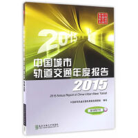 中国城市轨道交通年度报告2015