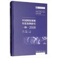 中国网络视频年度案列研究4(2018)