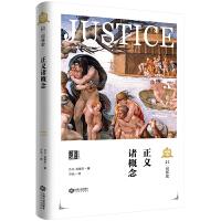 西方正义理论译丛:正义诸概念(国家十三五出版规划项目)