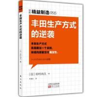 """现货正版 精益制造055:丰田生产方式的逆袭 丰田生产方式不是""""零库存"""",而是建设一个系统,持续向顾客交付确定性!"""