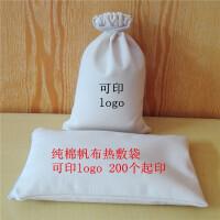 定制加厚帆布热敷包艾盐束口袋收纳拉链理疗包中药包棉布袋印logo