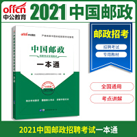 中公教育2021中国邮政招聘考试考试用书:一本通