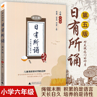 日有所诵六年级 第五版上下册亲近母语
