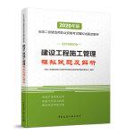二级建造师 2020教材辅导 2020版二级建造师 建设工程施工管理模拟试题及解析
