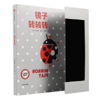 镜子转转转[韩]申晶援中信出版社9787521700237【正版图书,品质保障,可开发票】