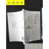 【二手旧书9成新】无花果 /王伶 新疆美术摄影出版社;新疆电子音