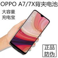 优品oppo A7背夹电池A7x无线充电宝手机壳便携备用无下巴移动电源快充