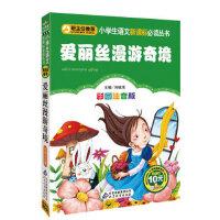 爱丽丝漫游奇境 刘敬余 9787552202182 北京教育出版社 新华书店 品质保障