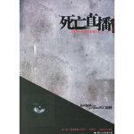 【新书店正版】 死亡直播 麦洁 9787801736116 国际文化出版公司