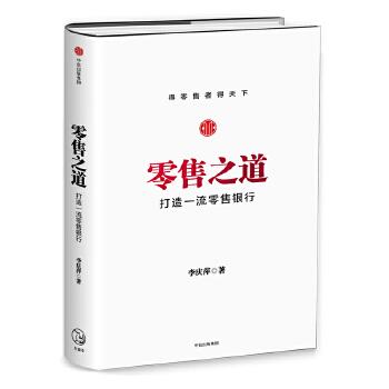 零售之道(pdf+txt+epub+azw3+mobi电子书在线阅读下载)