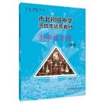 市北初资优生培养教材 八年级数学练习册(修订版)