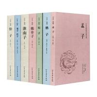 【套装7册】孟子+墨子+荀子+韩非子+淮南子+老子庄子+管子