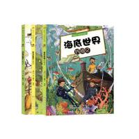 我们一起去历险(共3册)海底世界历险记 秋日果园历险记 沙漠地带历险记