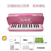 口风琴32键儿童初学者学生用演奏玩具课堂口吹乐器键盘琴