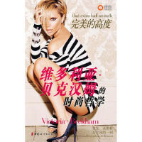 完美的高度:维多利亚 贝克汉姆的时尚哲学 (英)维多利亚・弗里曼,尉晓东 9787802035089 中国妇女出版社