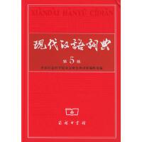 st正版现代汉语词典 商务9787100043854综合学 畅销书籍
