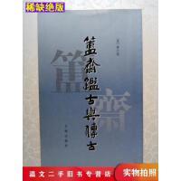 【二手九成新】�斋鉴古与传古(清)陈介祺著文物出版社