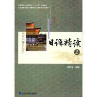 ue-9787566308610-日语精度2杨树曾 著对外经济贸易大学出版社【正版直发】