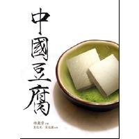 预售正版 港台原版图书 中国豆腐 '09 [大地] [林海音]