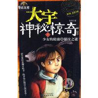 大宇神秘惊奇系列第二季(9)少女的轮廓 猫坟之谜