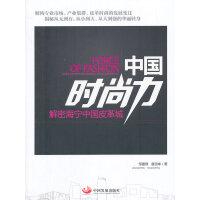 中国时尚力 : 解密海宁中国皮革城