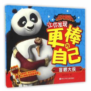 功夫熊猫让你发现更棒的自己:盲眼大侠