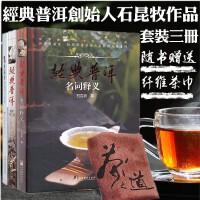 品味普洱茶魅力与文化释义(精装3册)迷上普洱(精装修订版)(精)+云南普洱茶的饮用与品鉴 +经典普洱