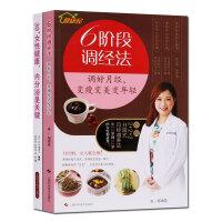 女性健康调理2册套装书籍 30岁女性健康内分泌是关键 6阶段调经法 女性雌激素关系 正版