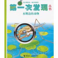 次发现丛书 放大镜系列 水塘边的动物