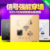 智能家居墙壁路由器智能插座wifi面板家用酒店86型无线ap面板 n0g