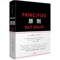 原则 principles 雷・达里奥著 跨年演讲推荐图书 团购电话:4001066666转6