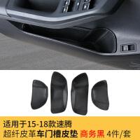 专用于15-19款大众速腾车门防踢垫门板防护扶手箱垫汽车装饰用品