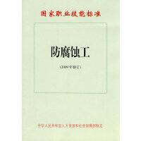 防腐蚀工(2009年修订)―国家职业技能标准