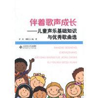 伴着歌声成长:儿童声乐基础知识与优秀歌曲选