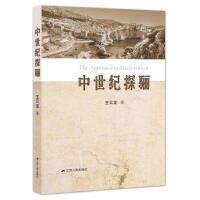中世纪探骊 9787214232083 江苏人民出版社