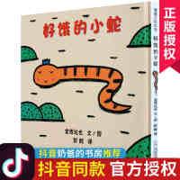 新版 好饿的小蛇系列宫西达也 绘本3 6岁 经典绘本 低幼儿童宝宝绘本童话故事图画书籍0-1-2-3-4-6岁绘本故事书